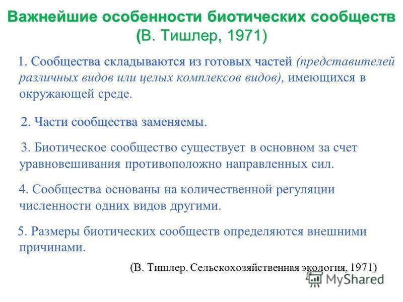 Важнейшие особенности биотических сообществ (В. Тишлер, 1971) 1. Сообщества складываются из готовых частей 1. Сообщества складываются из готовых частей (представителей различных видов или целых комплексов видов), имеющихся в окружающей среде. 2. Част