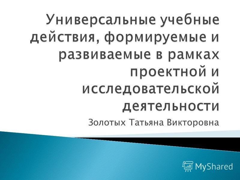 Золотых Татьяна Викторовна