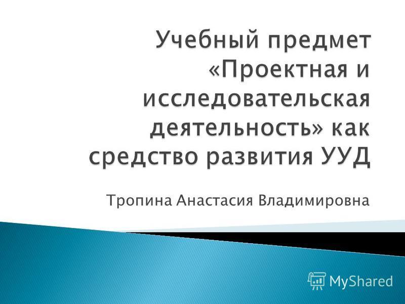 Тропина Анастасия Владимировна