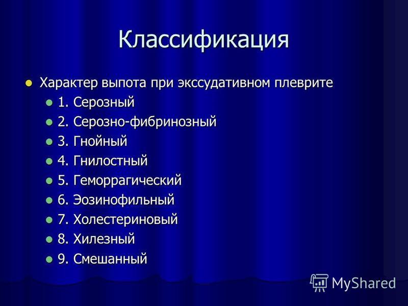 Классификация Характер выпота при экссудативном плеврите Характер выпота при экссудативном плеврите 1. Серозный 1. Серозный 2. Серозно-фибринозный 2. Серозно-фибринозный 3. Гнойный 3. Гнойный 4. Гнилостный 4. Гнилостный 5. Геморрагический 5. Геморраг