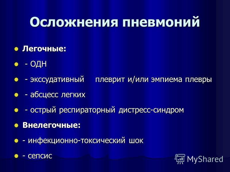 Осложнения пневмоний Легочные: Легочные: - ОДН - ОДН - экссудативный плеврит и/или эмпиема плевры - экссудативный плеврит и/или эмпиема плевры - абсцесс легких - абсцесс легких - острый респираторный дистресс-синдром - острый респираторный дистресс-с