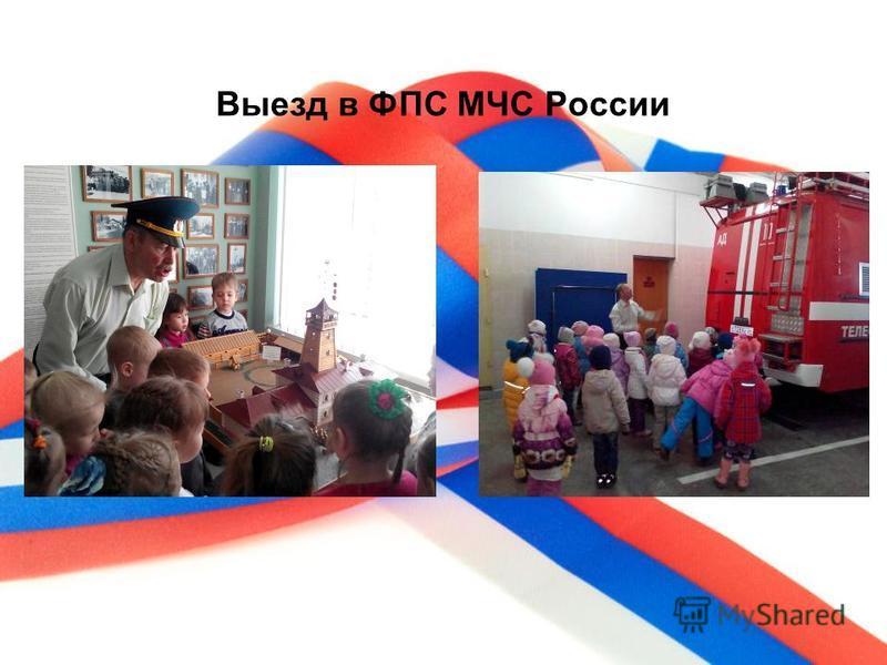 Выезд в ФПС МЧС России