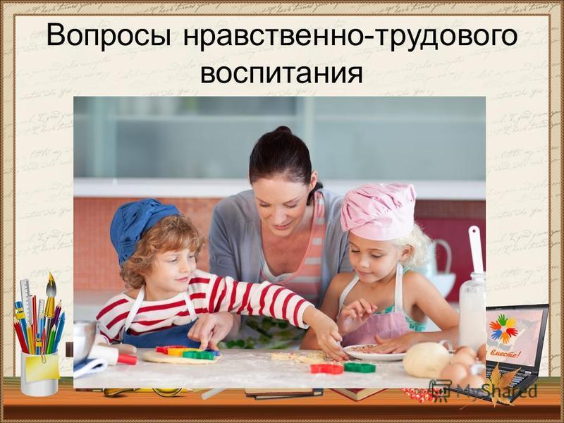 Вопросы нравственно-трудового воспитания