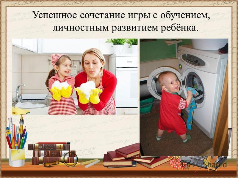 Успешное сочетание игры с обучением, личностным развитием ребёнка.