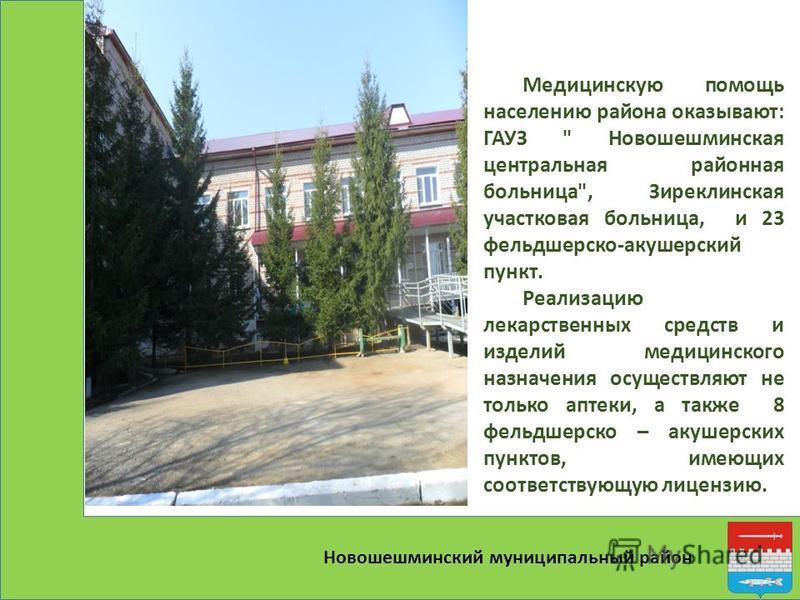 Новошешминский муниципальный район Медицинскую помощь населению района оказывают: ГАУЗ