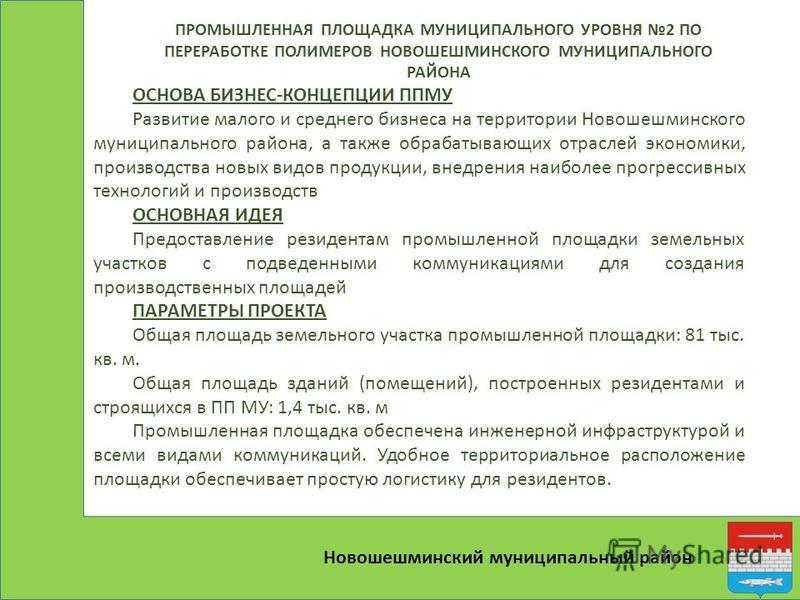 Новошешминский муниципальный район ПРОМЫШЛЕННАЯ ПЛОЩАДКА МУНИЦИПАЛЬНОГО УРОВНЯ 2 ПО ПЕРЕРАБОТКЕ ПОЛИМЕРОВ НОВОШЕШМИНСКОГО МУНИЦИПАЛЬНОГО РАЙОНА ОСНОВА БИЗНЕС-КОНЦЕПЦИИ ППМУ Развитие малого и среднего бизнеса на территории Новошешминского муниципально