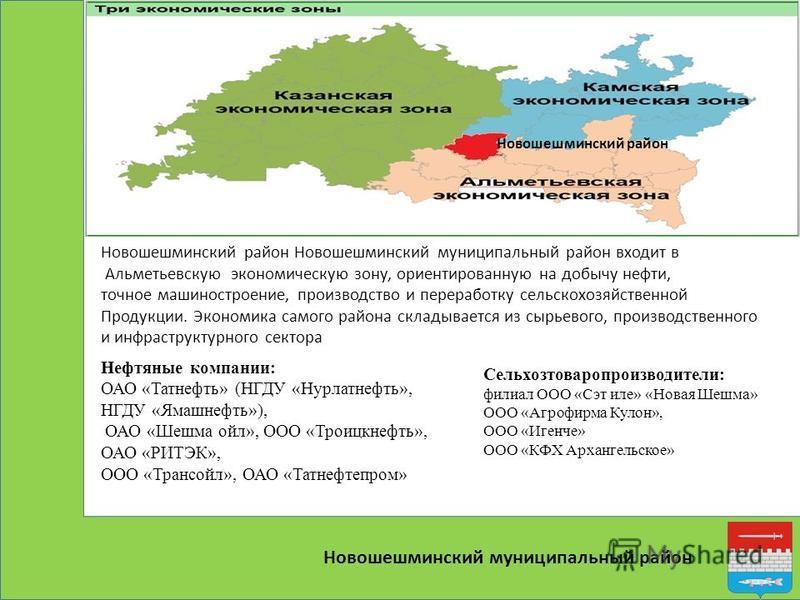 Новошешминский муниципальный район Новошешминский район Новошешминский район Новошешминский муниципальный район входит в Альметьевскую экономическую зону, ориентированную на добычу нефти, точное машиностроение, производство и переработку сельскохозяй