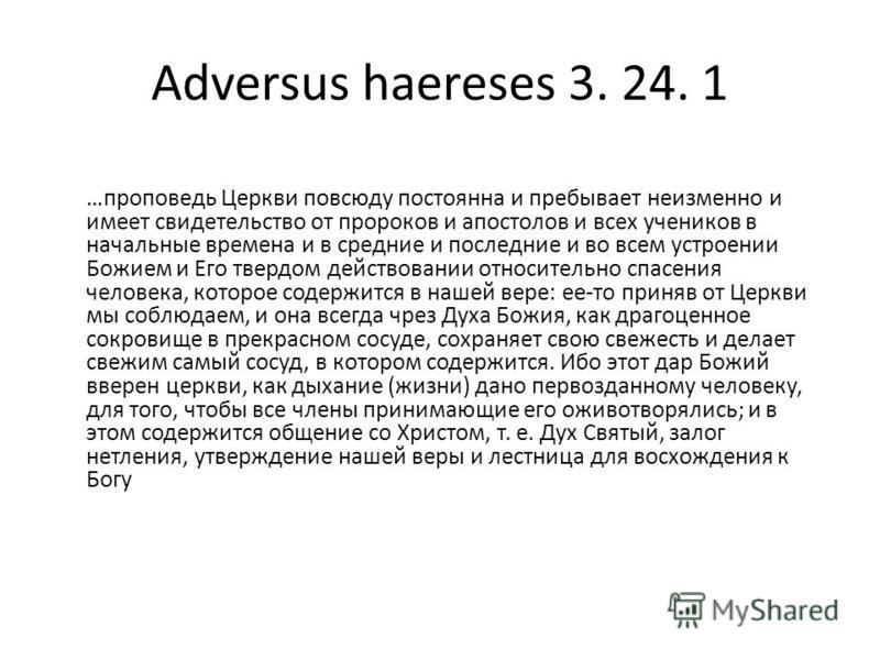 Adversus haereses 3. 24. 1 …проповедь Церкви повсюду постоянна и пребывает неизменно и имеет свидетельство от пророков и апостолов и всех учеников в начальные времена и в средние и последние и во всем устроении Божием и Его твердом действовании относ