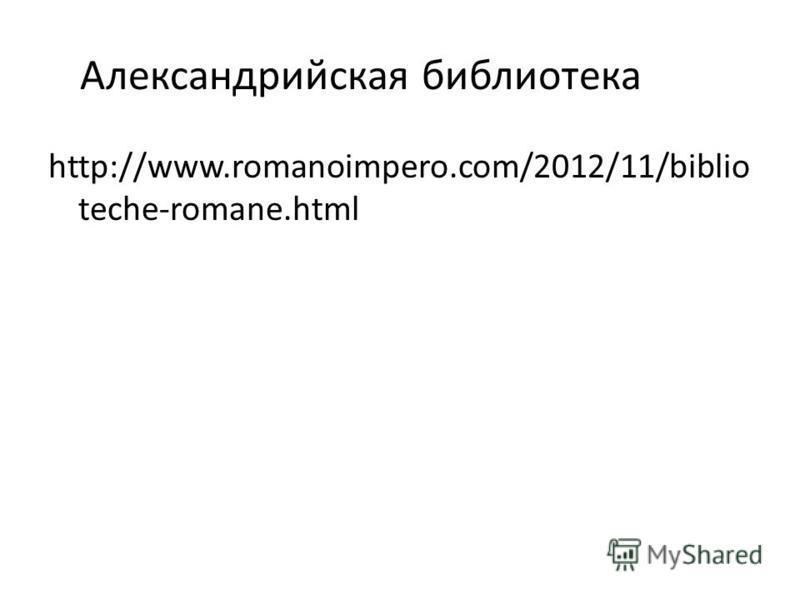 Александрийская библиотека http://www.romanoimpero.com/2012/11/biblio teche-romane.html