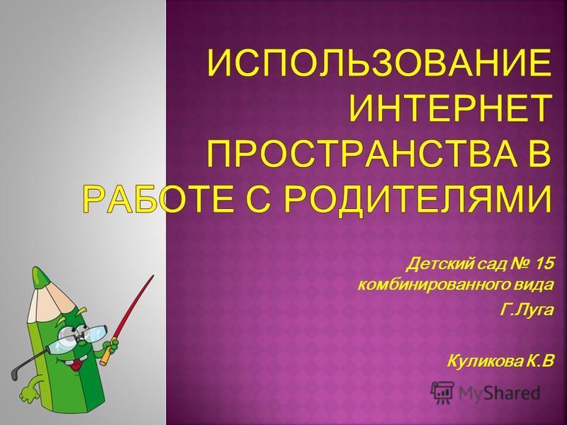 Детский сад 15 комбинированного вида Г.Луга Куликова К.В