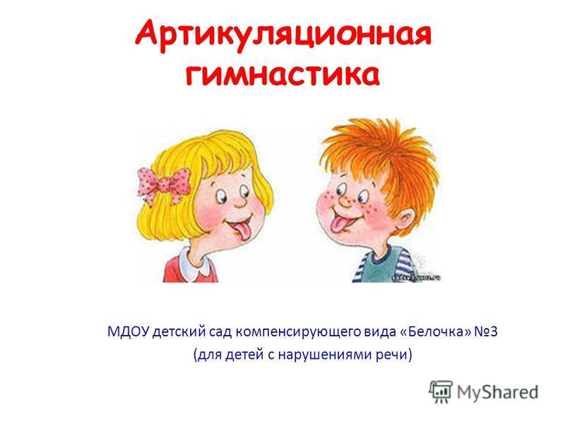 Артикуляционная гимнастика МДОУ детский сад компенсирующего вида «Белочка» 3 (для детей с нарушениями речи)
