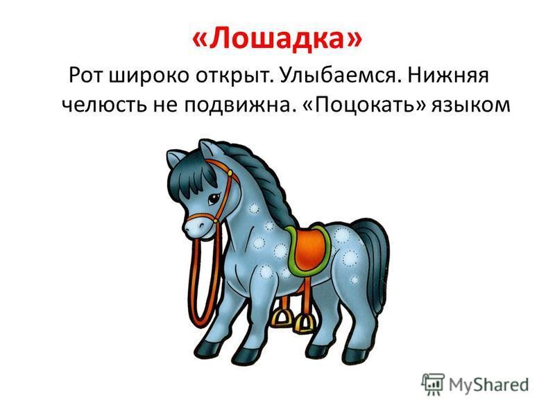 «Лошадка» Рот широко открыт. Улыбаемся. Нижняя челюсть не подвижна. «Поцокать» языком