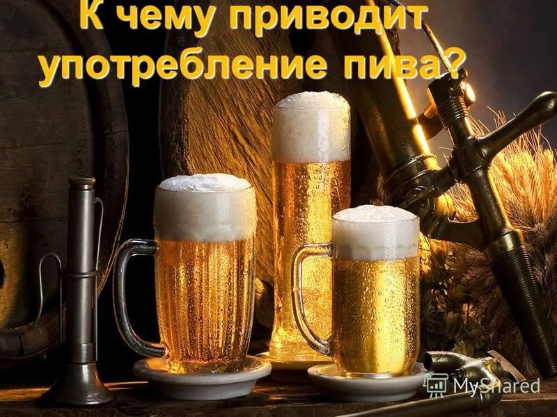К чему приводит употребление пива?