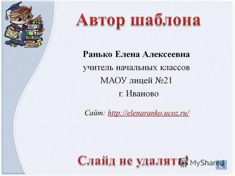 Сайт: http://elenaranko.ucoz.ru/http://elenaranko.ucoz.ru/