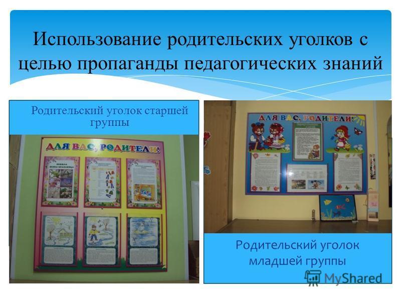 Использование родительских уголков с целью пропаганды педагогических знаний Родительский уголок старшей группы Родительский уголок младшей группы