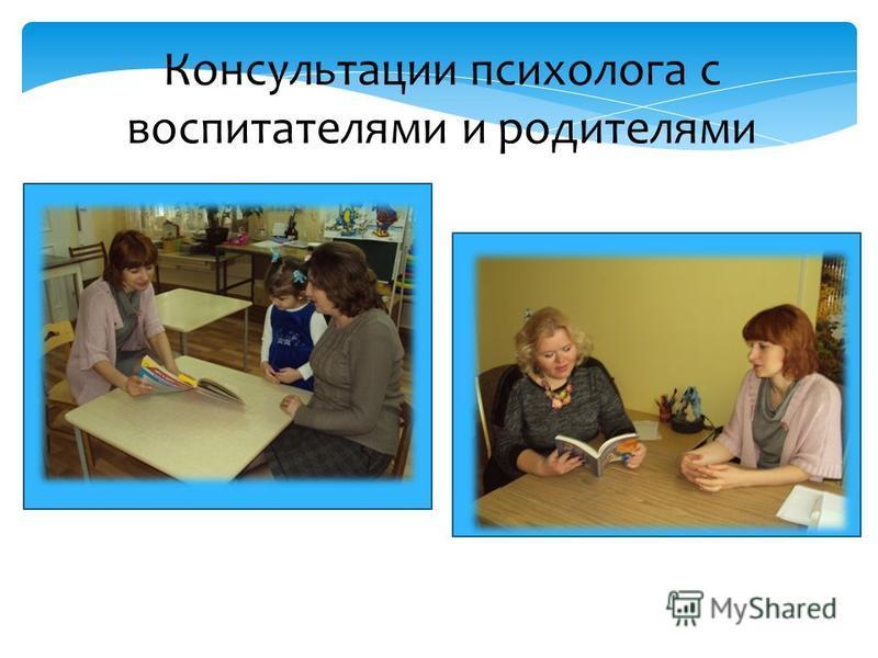 Консультации психолога с воспитателями и родителями