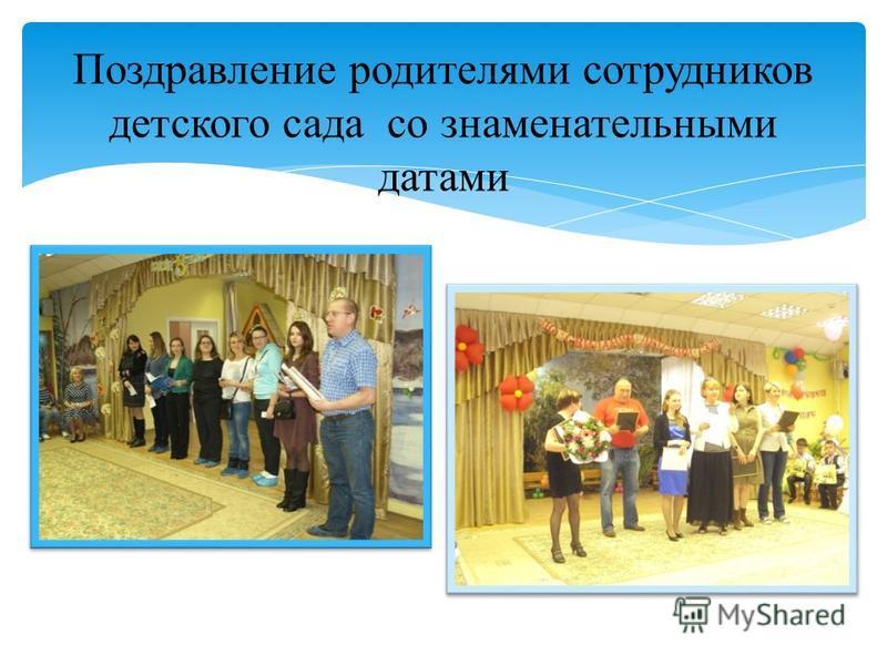 Поздравление родителями сотрудников детского сада со знаменательными датами