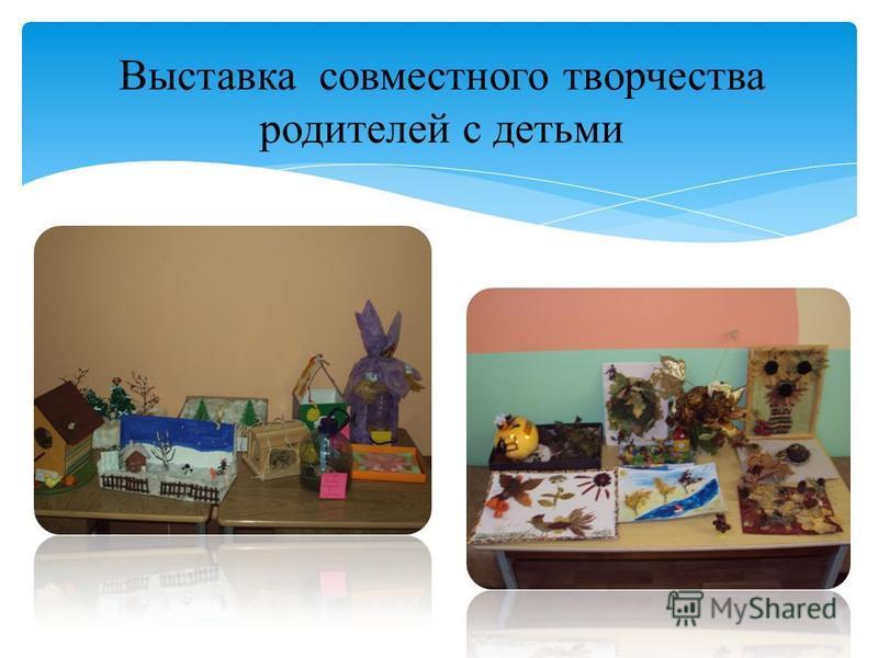 Выставка совместного творчества родителей с детьми