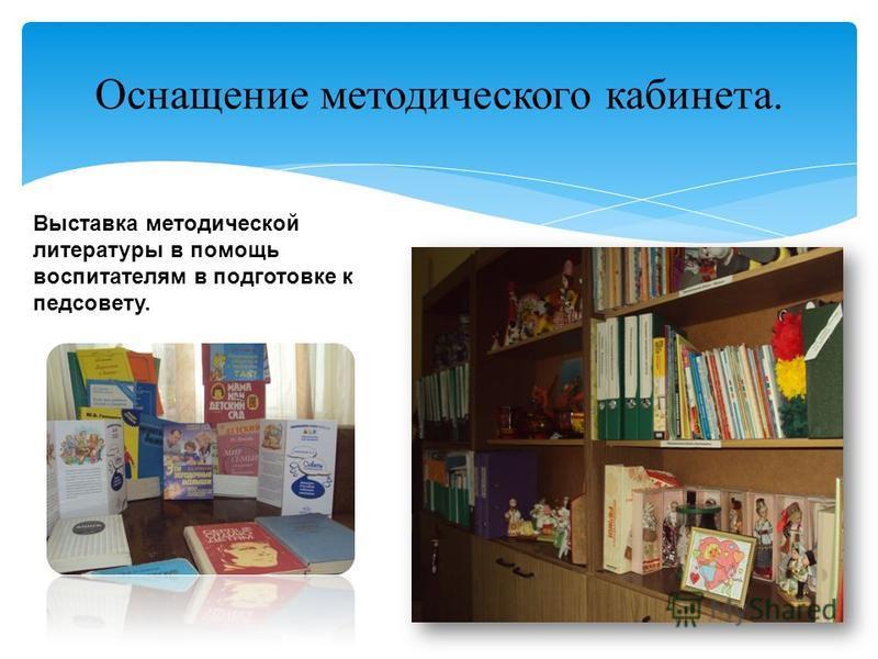 Оснащение методического кабинета. Выставка методической литературы в помощь воспитателям в подготовке к педсовету.