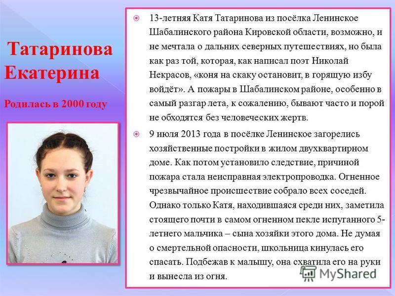13-летняя Катя Татаринова из посёлка Ленинское Шабалинского района Кировской области, возможно, и не мечтала о дальних северных путешествиях, но была как раз той, которая, как написал поэт Николай Некрасов, «коня на скаку остановит, в горящую избу во