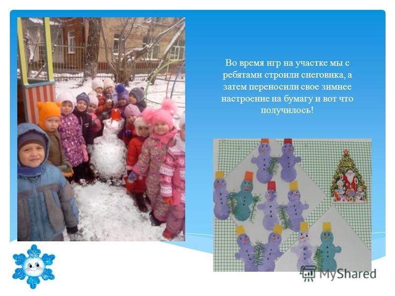Во время игр на участке мы с ребятами строили снеговика, а затем переносили свое зимнее настроение на бумагу и вот что получилось!