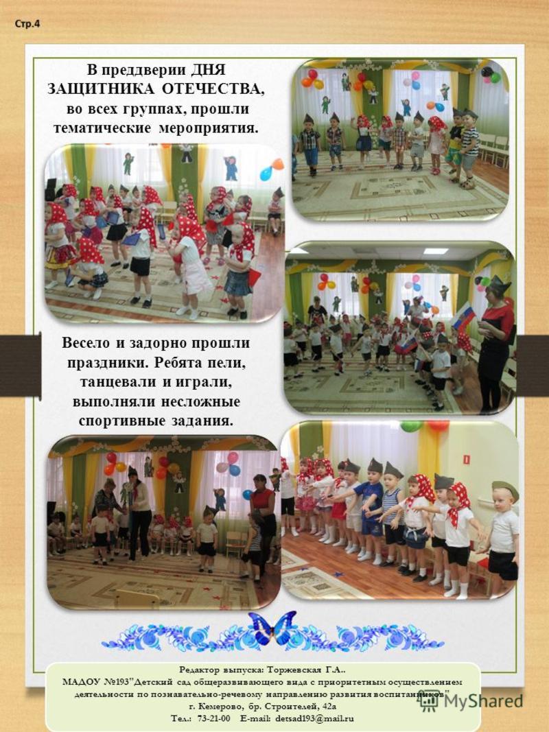 Редактор выпуска: Торжевская Г.А.. МАДОУ 193