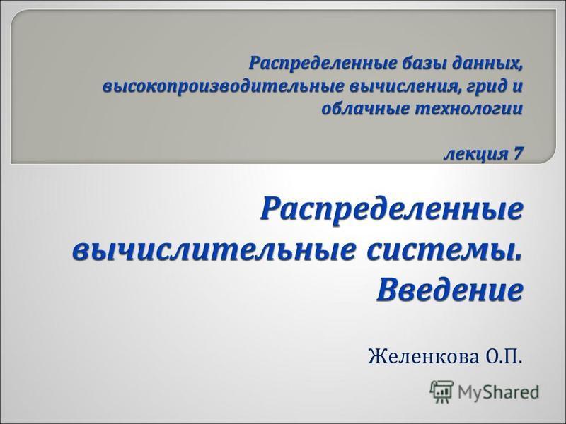 Желенкова О. П.
