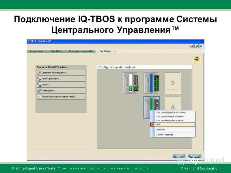 Подключение IQ-TBOS к программе Системы Центрального Управления