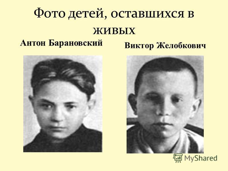 Фото детей, оставшихся в живых Антон Барановский Виктор Желобкович