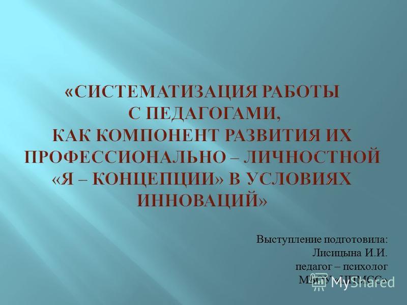 Выступление подготовила: Лисицына И.И. педагог – психолог МБОУ «ЦПМСС»