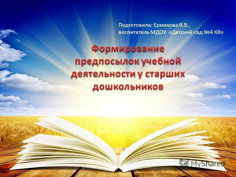 Подготовила: Ермакова В.В., воспитатель МДОУ «Детский сад 4 КВ»
