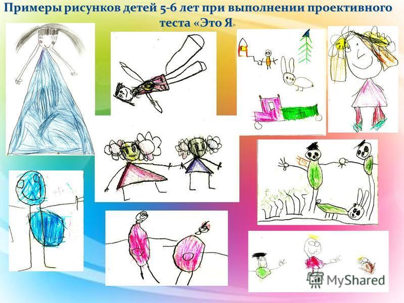 Примеры рисунков детей 5-6 лет при выполнении проективного теста «Это Я Примеры рисунков детей 5-6 лет при выполнении проективного теста «Это Я »