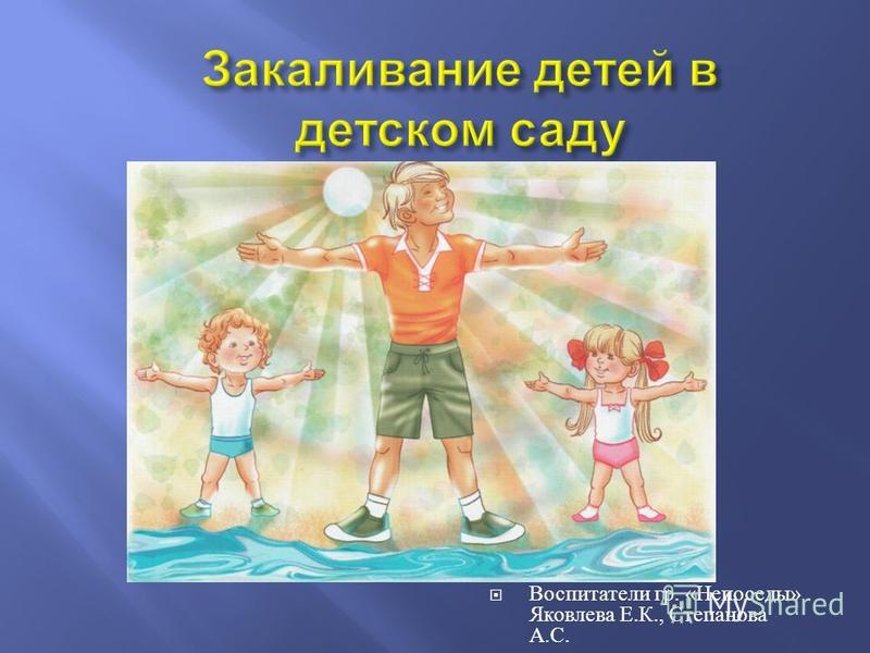 Воспитатели гр. « Непоседы » Яковлева Е. К., Степанова А. С.