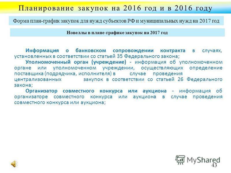 Планирование закупок на 2016 год и в 2016 году Форма план-график закупок для нужд субъектов РФ и муниципальных нужд на 2017 год Новеллы в плане-графике закупок на 2017 год Информация о банковском сопровождении контракта в случаях, установленных в соо