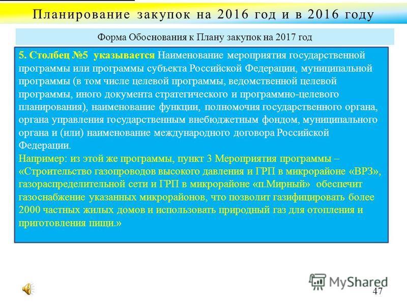 Планирование закупок на 2016 год и в 2016 году Форма Обоснования к Плану закупок на 2017 год 5. Столбец 5 указывается Наименование мероприятия государственной программы или программы субъекта Российской Федерации, муниципальной программы (в том числе