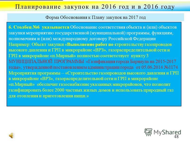 Планирование закупок на 2016 год и в 2016 году Форма Обоснования к Плану закупок на 2017 год 6. Столбец 6 указывается Обоснование соответствия объекта и (или) объектов закупки мероприятию государственной (муниципальной) программы, функциям, полномочи