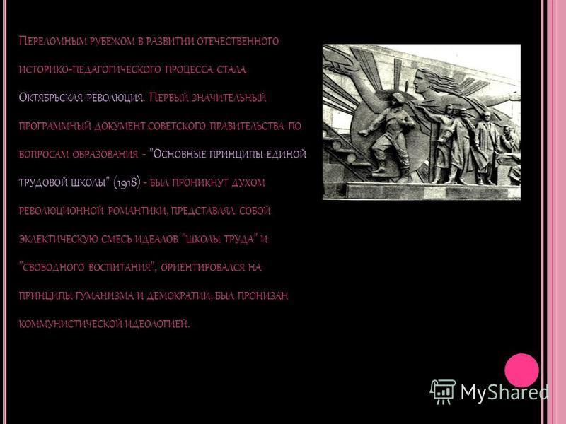 П ЕРЕЛОМНЫМ РУБЕЖОМ В РАЗВИТИИ ОТЕЧЕСТВЕННОГО ИСТОРИКО - ПЕДАГОГИЧЕСКОГО ПРОЦЕССА СТАЛА О КТЯБРЬСКАЯ РЕВОЛЮЦИЯ. П ЕРВЫЙ ЗНАЧИТЕЛЬНЫЙ ПРОГРАММНЫЙ ДОКУМЕНТ СОВЕТСКОГО ПРАВИТЕЛЬСТВА ПО ВОПРОСАМ ОБРАЗОВАНИЯ -