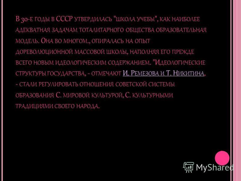 В 30- Е ГОДЫ В СССР УТВЕРДИЛАСЬ