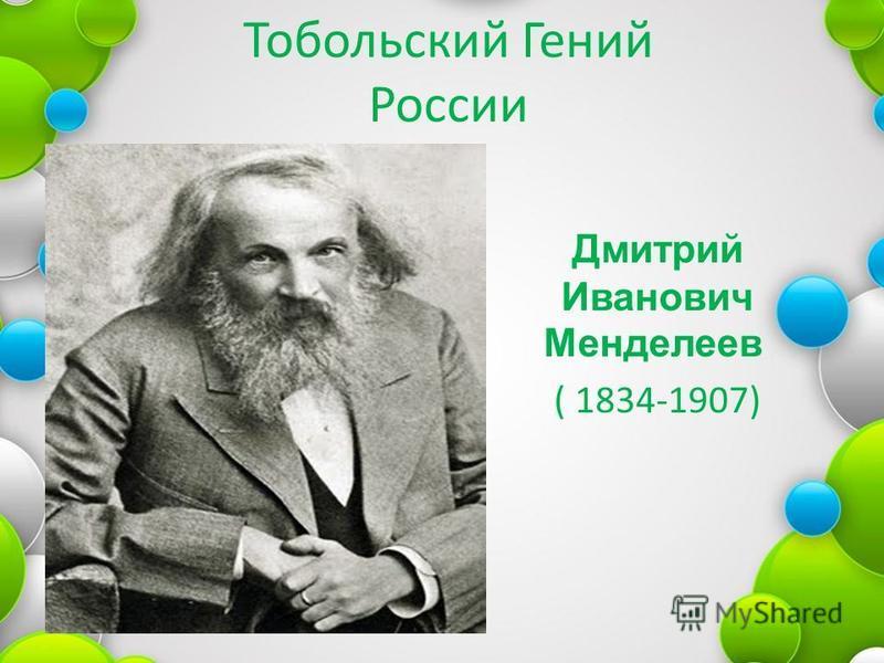 Тобольский Гений России Дмитрий Иванович Менделеев ( 1834-1907)