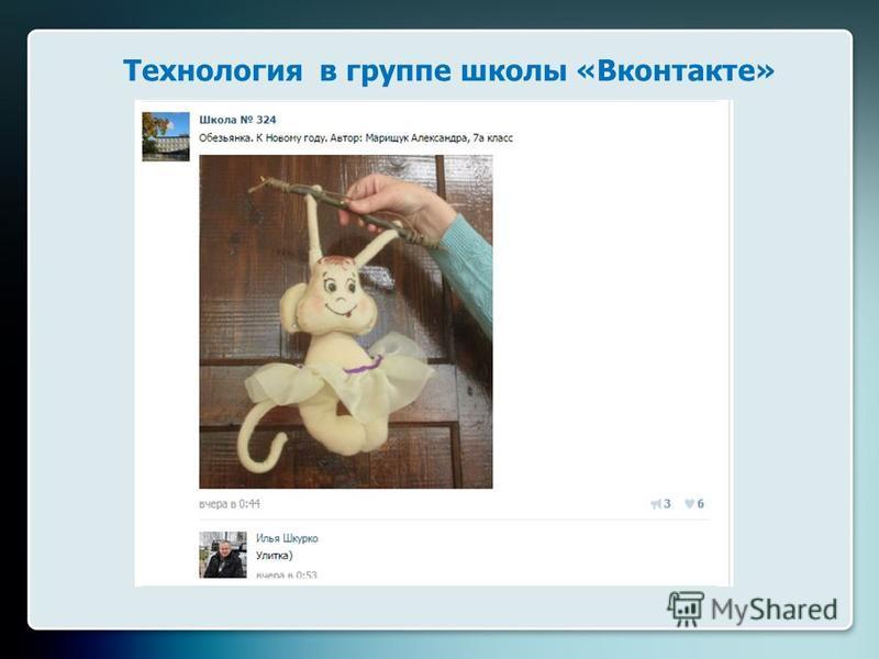 Технология в группе школы «Вконтакте»