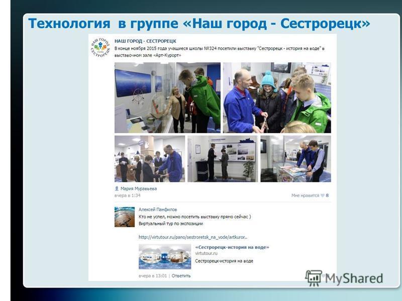 Технология в группе «Наш город - Сестрорецк»