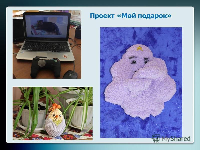 Проект «Мой подарок»