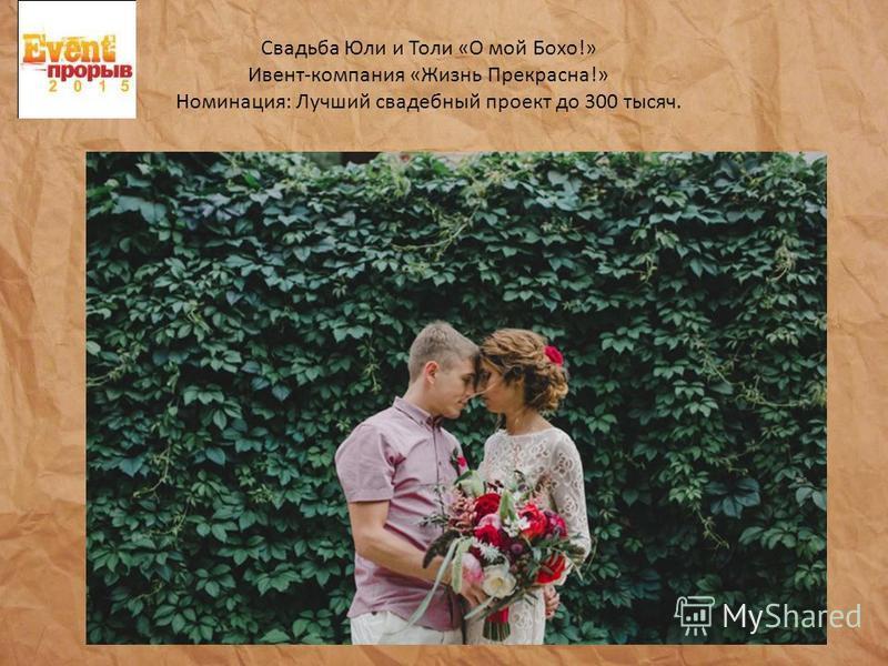 Свадьба Юли и Толи «О мой Бохо!» Ивент-компания «Жизнь Прекрасна!» Номинация: Лучший свадебный проект до 300 тысяч.
