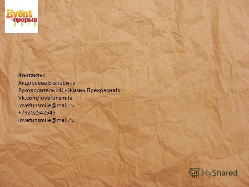 Контакты: Акцораева Екатерина Руководитель ИК «Жизнь Прекрасна!» Vk.com/lovefunsmile lovefunsmile@mail.ru +79202542545 lovefunsmile@mail.ru