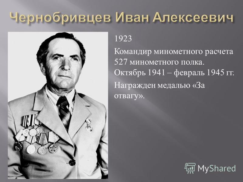 1923 Командир минометного расчета 527 минометного полка. Октябрь 1941 – февраль 1945 гг. Награжден медалью « За отвагу ».