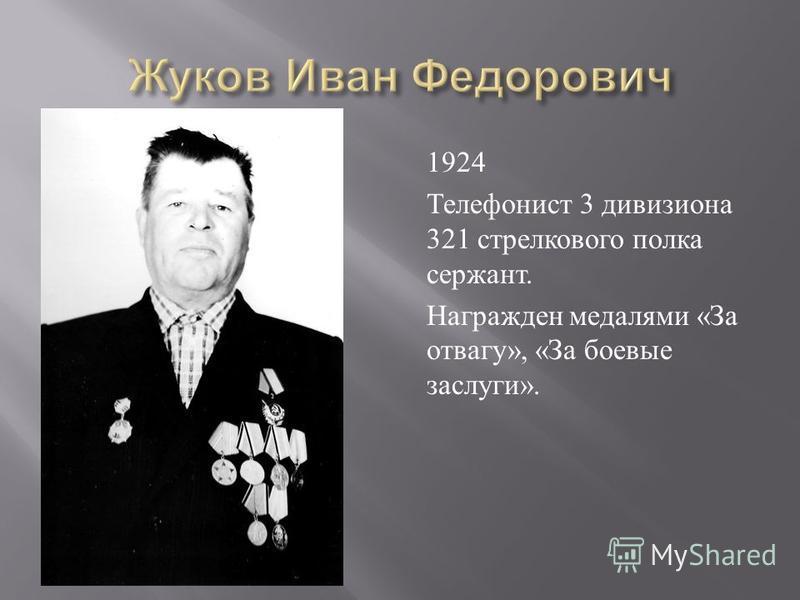 1924 Телефонист 3 дивизиона 321 стрелкового полка сержант. Награжден медалями « За отвагу », « За боевые заслуги ».
