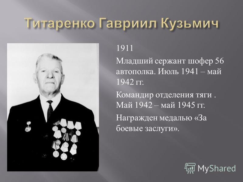 1911 Младший сержант шофер 56 автопоилка. Июль 1941 – май 1942 гг. Командир отделения тяги. Май 1942 – май 1945 гг. Награжден медалью « За боевые заслуги ».