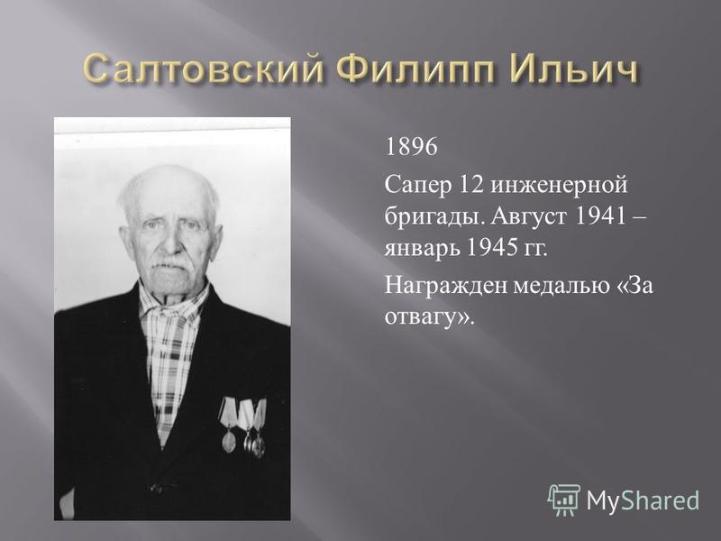 1896 Сапер 12 инженерной бригады. Август 1941 – январь 1945 гг. Награжден медалью « За отвагу ».