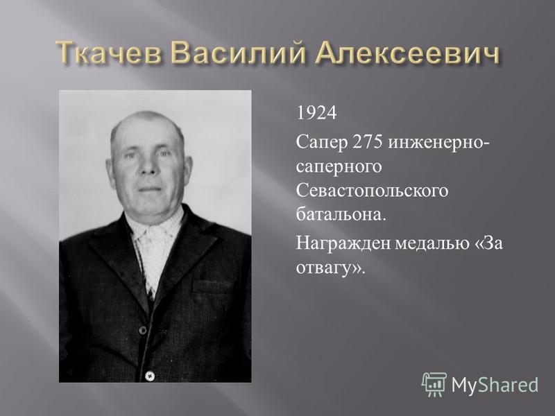 1924 Сапер 275 инженерно - саперного Севастопольского батальона. Награжден медалью « За отвагу ».