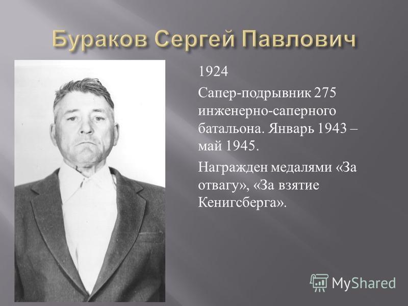 1924 Сапер - подрывник 275 инженерно - саперного батальона. Январь 1943 – май 1945. Награжден медалями « За отвагу », « За взятие Кенигсберга ».